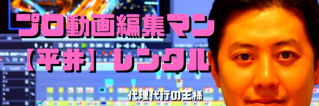 動画編集マンレンタル